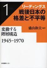 リ―ディングス戰後日本の格差と不平等 1