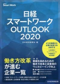 日經スマ-トワ-クOUTLOOK 2020