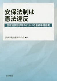 安保法制は憲法違反 國家賠償請求事件における最終準備書面