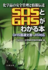 SDSとGHSがわかる本 化學品の安全管理と情報傳達