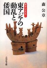 東アジアの動亂と倭國