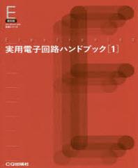 實用電子回路ハンドブック 1 復刻版 オンデマンド版