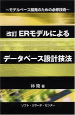 ERモデルによるデ―タベ―ス設計技法 モデルベ―ス開發のための必修技術