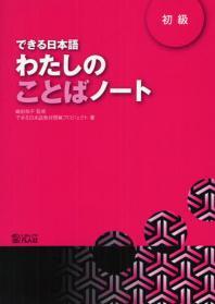できる日本語わたしのことばノ-ト 初級