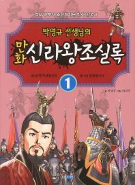 박영규 선생님의 만화 신라왕조실록. 1: 제1대 혁거세왕부터 제12대 첨해왕까지