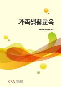 가족생활교육(1학기, 워크북포함)