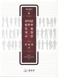 법무부 민법 개정시안: 채권편(하)(2013)