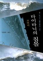 타이타닉의 침몰: 코미디