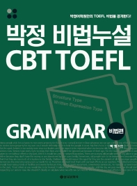 박정 비법누설 CBT TOEFL GRAMMAR 비법편