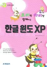 코비랑 하비랑 함께하는 한글 윈도 XP