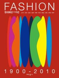 현대패션 110년(1900-2010)