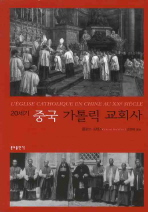20세기 중국 가톨릭 교회사