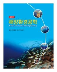해양환경공학
