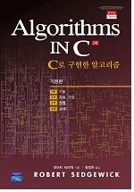 C로 구현한 알고리즘(기본편1~4)