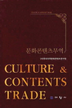 문화콘텐츠무역