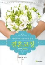 예비부부와 기혼부부를 위한 결혼코칭