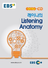 EBS 강의노트 기본개념 고등 영어 레이나의 Listening Anatomy(리스닝 아나토미)(2018)