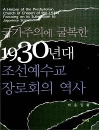 국가주의에 굴복한 1930년대 조선예수교 장로회의 역사