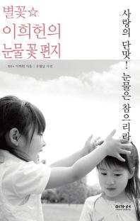 별꽃 이희헌의 눈물 꽃 편지