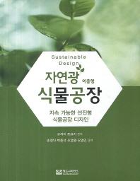 자연광 이용형 식물공장