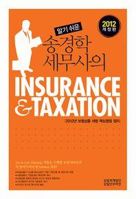 알기 쉬운 송경학 세무사의 Insurance & Taxation(2012)