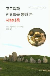 고고학과 인류학을 통해 본 사람다움