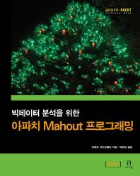 빅데이터 분석을 위한 아파치 Mahout 프로그래밍