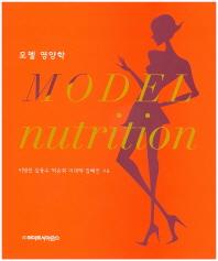 모델 영양학