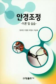 안경조정(이론과실습)