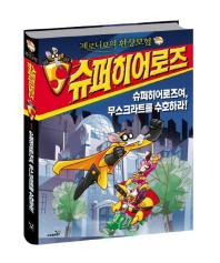 제로니모의 환상모험 슈퍼히어로즈. 1: 슈퍼히어로즈여 무스크라트를 수호하라