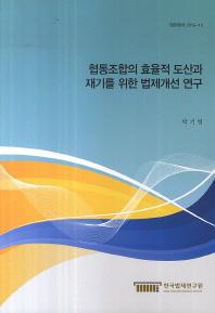 협동조합의 효율적 도산과 재기를 위한 법제개선 연구