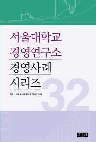서울대학교 경영연구소 경영사례 시리즈 32