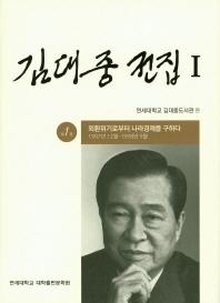 김대중 전집. 1 세트