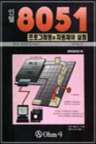 인텔 8051 프로그래밍과 자동제어 실험