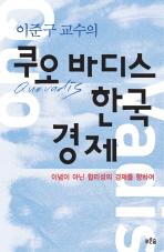 이준구 교수의 쿠오 바디스 한국경제