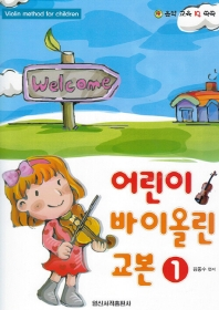 어린이 바이올린 교본 1