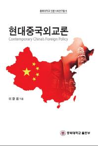 현대중국 외교론