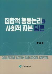 집합적 행동논리와 사회적 자본 담론