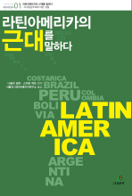 라틴아메리카의 근대를 말하다