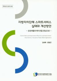 지방자치단체 스마트서비스 실태와 개선방안