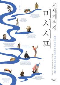 미시시피 신세계의 강
