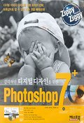 PHOTOSHOP 7+(감각적인 디지털디자인을 위한)(CD-ROM 1장포함)
