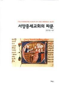 서양중세교회의 파문