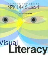시각이미지 읽고 쓰기 VISUAL LITERACY