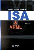 ISA & VRML(웹에서 가상현실 구축하기)