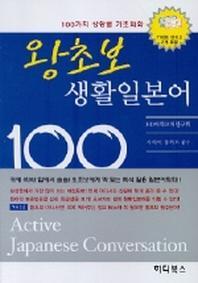 왕초보 생활일본어 100(테이프 2개 포함)
