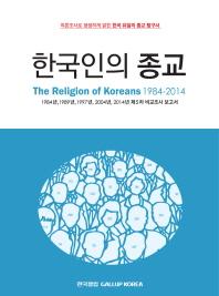 한국인의 종교 1984-2014