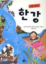 서울 교과서 한강