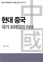 현대 중국 국가 프레임의 이해(CD)