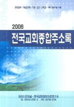 2006 전국교회종합주소록